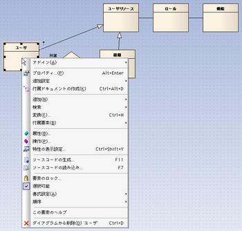 20080604-01ユーザの属性追加.png