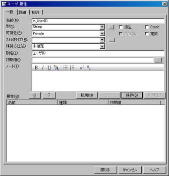 20080604-02ユーザ属性ユーザIDフィールド.png