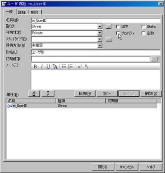 20080604-03ユーザ属性ユーザIDプロパティの作成.png