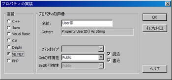 20080604-04ユーザ属性ユーザIDプロパティの実装.png