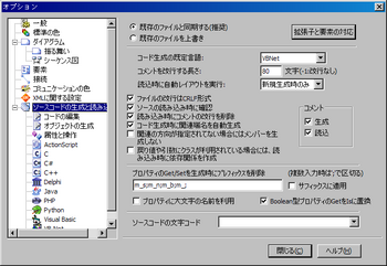 20080604-06オプション-ソースコードの生成と読み込み.png