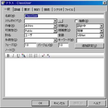 20080604-09クラス名を物理名に変更.png