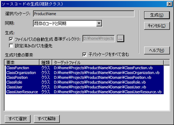 20080604-14ソースコードの生成.png
